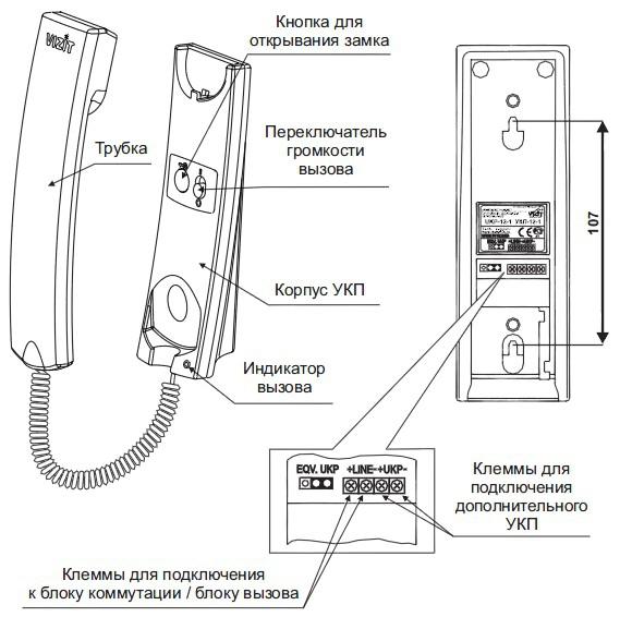 трубка домофона Vizit инструкция - фото 7